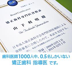 歯科医師1000人中0.5名しかいない矯正歯科 指導医です。