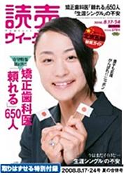読売新聞社 読売ウイークリー